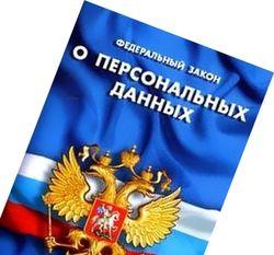 Закон РФ о персональных данных обвалит ВВП России на 0,27 процента