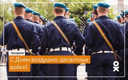 «Одноклассники» поздравляют с Днем ВДВ