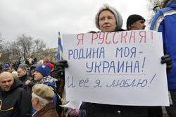 Русскоязычные за единую Украину