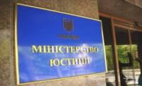 Разработчик ПО обвинил в остановке работы реестров министра юстиции Украины