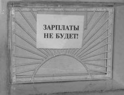 Директорам предприятий-должников по зарплате запретят выезд за пределы Украины