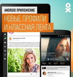 «Одноклассники» обновили Android приложение