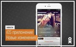 """""""Одноклассники"""" обновили приложение для iOS"""
