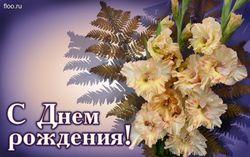 6  октября – день рождения Эрнеста Уолтона, Виктора Павлова и Бориса Михайлова