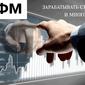 «АФМ»: оренбургский плацдарм российских инвесторов