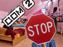 """СМИ: имущество """"Дома-2"""" продается, проект закрывается"""