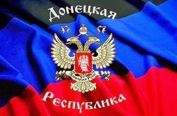 ДНР - парламентская республика с двумя государственными языками