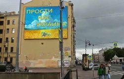 В Петербурге на уличных мониторах – видео с протестом против войны в Украине