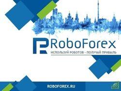 RoboForex предложил выгодные условия для сотрудничества