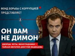 Власти нечего ответить на разоблачения Медведева – мнение россиян