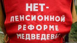 Россияне протестуют против пенсионной реформы