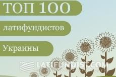Названы крупнейшие землевладельцы Украины – «Латифундист»