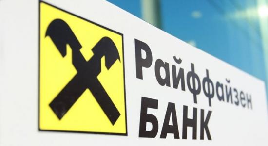 Райффайзенбанк в Санкт-Петербурге, адреса