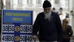 Среди экспертов нет единодушия по причинам крутого пике рубля