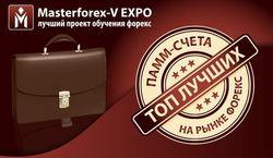 В Masterforex-V EXPO назвали лучшие ПАММ-счета брокеров форекс в октябре 2015 г.