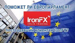 Поможет ли Европарламент пострадавшим клиентам IronFX?