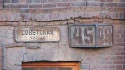 Коммунистических названий городов и улиц в Украине больше не будет