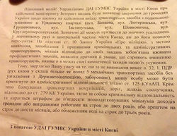 Отголоски Евромайдана: ГАИ в Киеве запрещает ездить колоннами авто