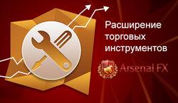 Arsenal-FX предлагает объединить форекс и биржевые инструменты