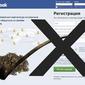 Facebook попала в черный список Роспотребнадзора