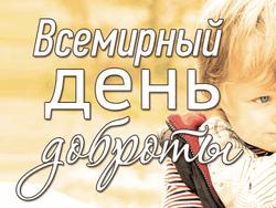 Соцсеть Одноклассники призвала мир стать добрее - что удивило