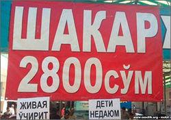 Правительство Узбекистана назвало виновных в «сахарном» ажиотаже