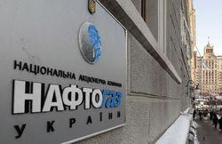 Нафтогаз Украины объявил, как погасит долг перед Газпромом