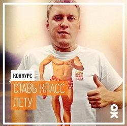 «Одноклассники» рассказали, как можно получить футболку от Александра Незлобина