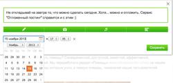 """На сайте odnoklassniki.ru запустили новый сервис """"Отложенный старт"""" - что удивило"""