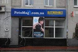 Один из крупнейших интернет-магазинов Украины Fotomag сменил владельца