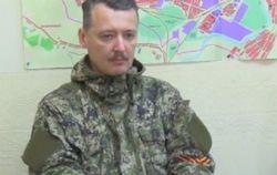 Стрелок-Гиркин не хочет быть президентом России