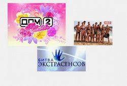 """""""Дом-2"""" и """"Битва экстрасенсов"""" названы самыми популярными реалити-шоу в Интернете"""