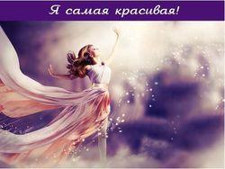 """""""Добрые админы"""" в Одноклассники объявили фотоконкурс """"Я самая красивая"""""""