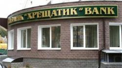 Нацбанк Украины признал банк «Хрещатик» неплатежеспособным
