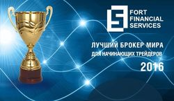 MasterForex-V Expo: «Лучший брокер мира для начинающих трейдеров 2016» - Fort Financial Services