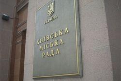 Завтра Киевсовет подготовит базу для разгона Евромайдана - нардеп