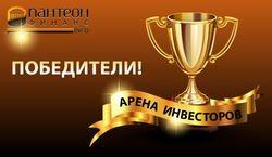 «Пантеон-Финанс» назвал победителей «Арены инвесторов» Форекс в мае