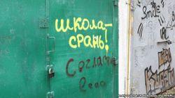 В Крыму началась «образовательная ломка»
