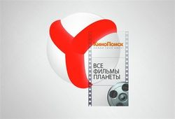Яндекс создает из «Кинопоиска» онлайн-кинотеатр