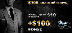 «Золотой бонус» PrimeTime Finance: плюс 100 долларов для трейдеров бинарных опционов