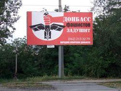 На опустевших улицах Донецка боевики вывешивают агитки в советском стиле