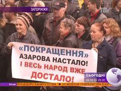 В Запорожье неспокойно - пикетчики требуют погашения долгов по социальным выплатам