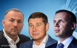 """""""Святая троица"""" - Фукс, Онищенко, Курченко"""