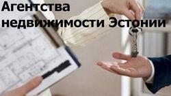 Определены самые популярные среди россиян агентства недвижимости Эстонии