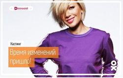 В ОК.RU проводится кастинг «Время изменений пришло!»