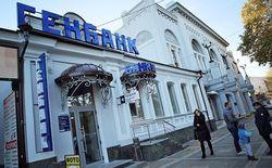 Банк правительства Крыма занимается фиктивным кредитованием