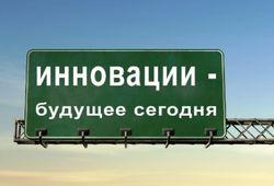 Россия готова к приватизации последних инноваций