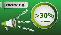 Более 30% прибыли с помощью сервиса «Сигналы» от NordFX за май