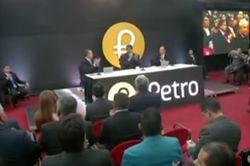 Венесуэла запустила национальную криптовалюту петро