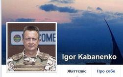 Адмирал Кабаненко